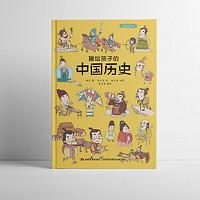 京东PLUS会员 : 《画给孩子的中国历史》 精装彩绘本