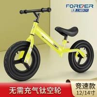 FOREVER 永久 永久儿童平衡车无脚踏小孩1-2-3-6岁宝宝滑行车自行车滑步车