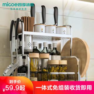 Micoe 四季沐歌  304不锈钢厨房搁板/置物架刀架一体台面沥水调味调料收纳架子