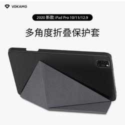 VOKAMO  新款iPad pro 12.9寸平板折叠硅胶保护套2020款pro11英寸全包防摔自带笔槽苹果ipad 10.2创意折叠壳