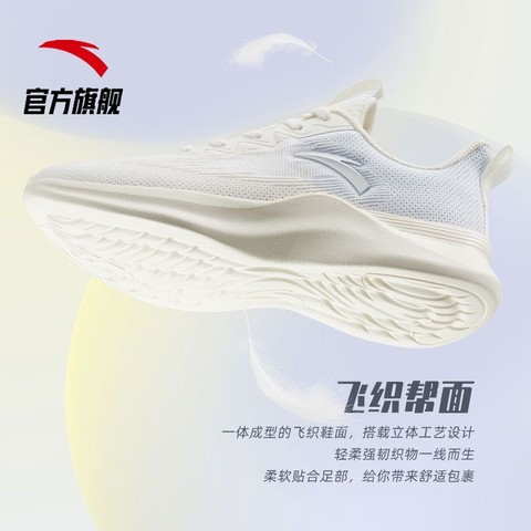 ANTA 安踏 #运动时尚国货新品#透气轻便软底减震跑步鞋运动鞋休闲