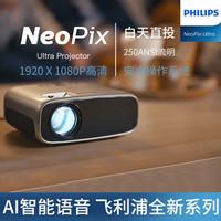 PHILIPS 飞利浦 飞利浦投影仪家用4K全高清1080P办公手机无线电视卧室家庭投影机