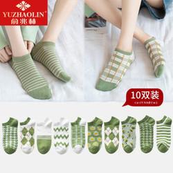 YUZHAOLIN 俞兆林  女士夏季短袜 10双装