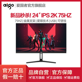 aigo 爱国者 爱国者 G240V 电脑HDMI显示器 24英寸IPS屏75Hz游戏电竞显示屏