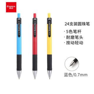 京东PLUS会员 : Comix 齐心  BP104R 24支装舒顺圆珠笔0.7mm