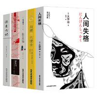 《人间失格+罗生门+我是猫+月亮与六便士+浮生六记》(全5册)