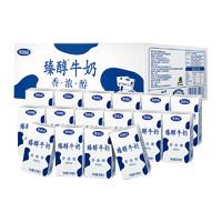 Wondersun 完达山 臻醇牛奶 250ml*16盒*2箱