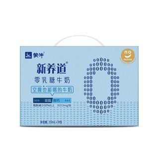 MENGNIU 蒙牛 蒙牛新养道低脂高钙零乳糖牛奶250ml*10包/整箱0乳糖学生早餐奶