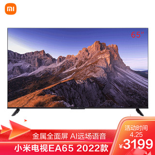 MI 小米 小米电视EA65 2022款 65英寸 金属全面屏 远场语音 逐台校准4K超高清智能教育电视机L65M7-EA