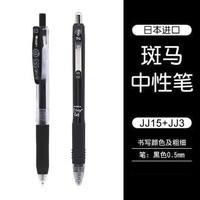 ZEBRA 斑马 JJ15+JJ3 按动中性笔 0.5mm 黑色 2支装
