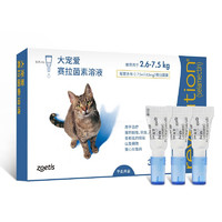 REVOLUTION 大宠爱 体内外驱虫滴剂 3支整盒 猫用2.6-7.5kg