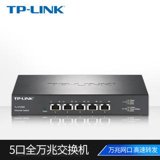 TP-LINK 普联 tplink tl-st1005 5口全万兆交换机 兼容2.5g/5g