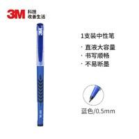 3M  697-BL 直液中性笔 0.5mm