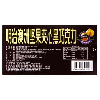 meiji 明治 澳洲坚果夹心黑巧克力