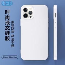 Best Coac iphone12promax手机壳 苹果12promax保护套 超薄全包镜头液态硅胶保护套防摔直角软壳 苹果白
