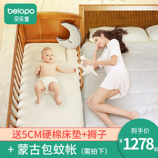 贝乐堡婴儿床拼接大床新生儿多功能欧式可加长童床游戏床宝宝实木