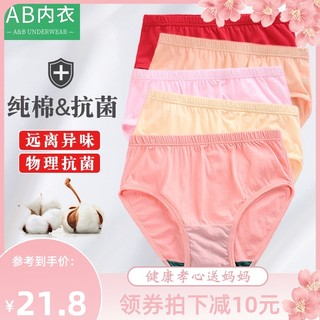 ab内裤女士中老年大码三角短裤