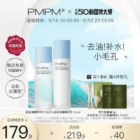 PMPM 海茴香水乳套装油皮护肤化妆品学生补水保湿控油精华正品全套