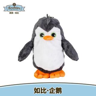 Zoobies  可爱企鹅儿童毛绒玩具公仔卡包挂件三合一汽车包包挂件女