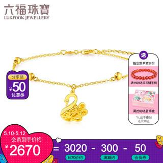 六福珠宝  goldstyle系列足金天鹅黄金手链女款手饰 定价 HMA15I60034 总重3.12克