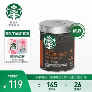 STARBUCKS 星巴克 星巴克(Starbucks)中度烘焙精品速溶黑咖啡 90g