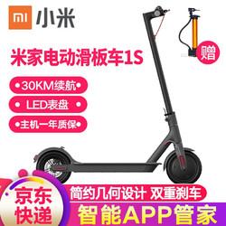 MI 小米 小米(MI) 电动滑板车1S米家智  米家电动滑板车1s白色