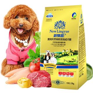 狗粮 2.5kg成犬粮 贵宾犬泰迪博美比熊法斗柯基萨摩耶主粮