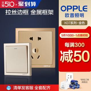 OPPLE 欧普照明 OPPLE 欧普开关插座面板家用暗装墙壁86型一开5五孔多孔usb插K07空调插Z