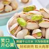 LaoXianShengFood 老先生食品 新货开心果袋装净含量 500g