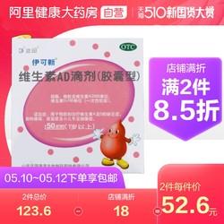 伊可新 达因维生素AD滴剂50粒(1岁以上)夜盲儿童婴幼儿AD 伊可欣