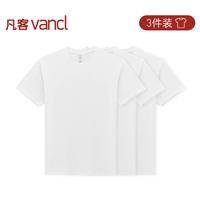 VANCL 凡客诚品 男士白色短袖T恤 3件装