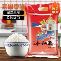 泰国香米 牡丹泰籼米5斤装