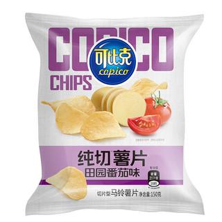 copico 可比克 纯切薯片 田园番茄味 150g