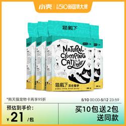 猫殿下猫砂小壳原木豆腐混合砂6L奶香味除臭无尘猫沙非10公斤20斤