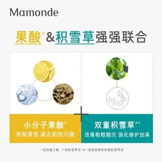 Mamonde 梦妆 净颜修护双星安瓶精华液 减法安瓶+加法安瓶