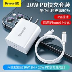 倍思20W充电套装苹果手机充电器头iPhone12PD便携快充线迷你单c口
