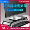 Orico/奥睿科电脑显示器增高架办公室桌面收纳支架笔记本置物架 铝合金款-灰色