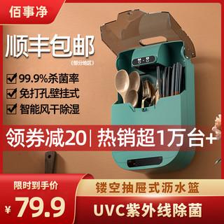 佰事净筷子消毒机家用筒免打孔厨房杀菌小型多功能自动壁挂式盒笼
