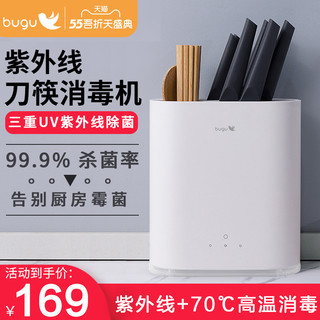 BUGU 布谷 美的集团布谷筷子消毒机紫外线消毒刀架器家用小型烘干筷筒刀筷架