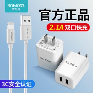 ROMOSS 罗马仕 罗马仕快充苹果充电器头iphone6s/7p/8plus/11数据线2.1A闪充适用于华为小米安卓vivo手机oppo通用插头套装