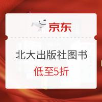 促销活动:京东 北京大学出版社 42周年社庆 自营图书