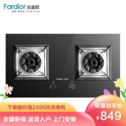 Fardior 法迪欧 Fardior/法迪欧台嵌两用燃气灶JZT-2B13钢化玻璃面板 天然气 4.2千瓦大火力