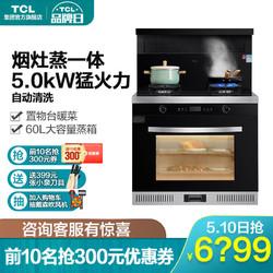 TCL 集成灶带蒸箱一体式灶具家用油烟机下吸式灶台JCP3ZE