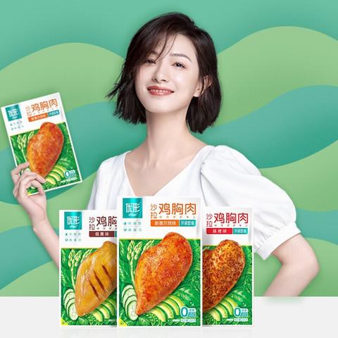 PLUS会员:ishape 优形 低脂即食鸡胸肉健身代餐 100g*3袋