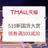 促销活动:天猫精选 510新国货大赏