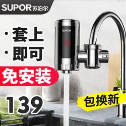 SUPOR 苏泊尔 苏泊尔电热水龙头即热式加热快速热厨房宝热水器过水热免安装家用