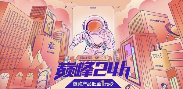 促销活动:京东 品胜自营旗舰店 巅峰24小时
