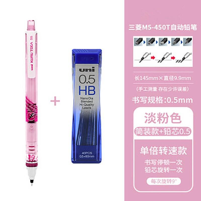 uni 三菱 铅芯自转自动铅笔 M5-450T 粉红色 0.5mm 单支装+0.5mmHB铅芯
