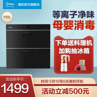 Midea 美的 美的110B01消毒柜家用嵌入式厨房碗柜碗筷消毒烘干机母婴智能家电