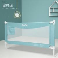 OUYUN 欧孕 婴儿床单面护栏 绿色 1.5M